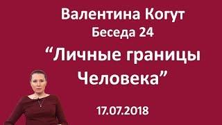 Личные границы Человека   Беседа 24 с Валентиной Когут