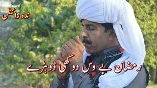 Dohre Ramzan Bewas|| Latest Saraiki Dohrry Hi Dohrry 2020||Ramzan bewas Song,Naddu Writes
