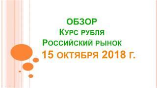 Смотреть видео Курс рубля, курс доллара - обзор 15 октября (курс доллара прогноз, курс евро прогноз) онлайн