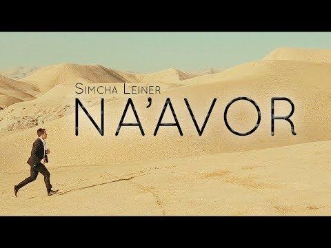 Simcha Leiner | Na'avor | Official Music Video | שמחה ליינר | נעבור