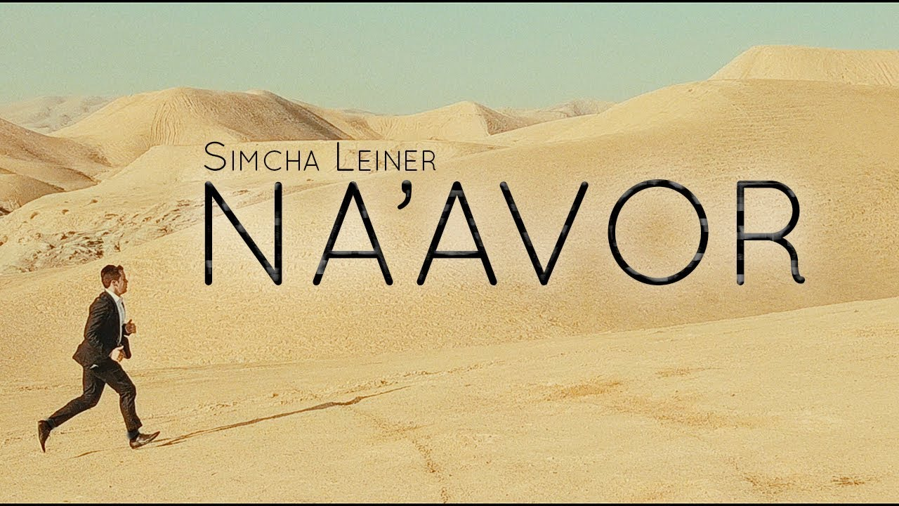 Simcha Leiner | Na'avor | Official Music Video | שמחה ליינר | נעבור