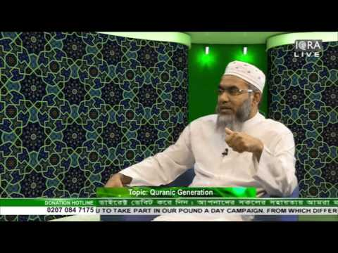 Jibon O Chintay Islam (Quranic Generation) 23072016 Part 2 B