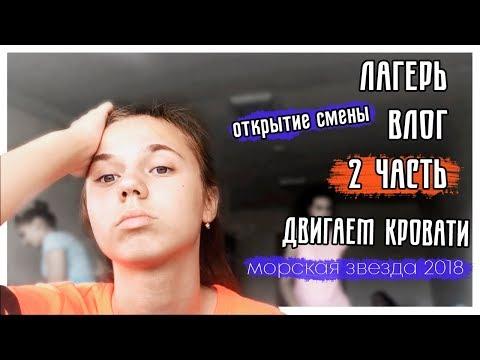 ДОК МОРСКАЯ ЗВЕЗДА 2018 Ll 2 часть Ll Влог из лагеря Ll Двигаем кровати Ll Виолетта Гончарова