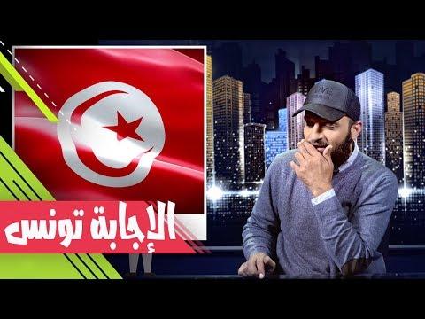 عبدالله الشريف | حلقة 24 | الإجابة تونس | الموسم الثاني