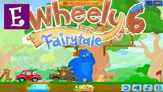 Машинка Вилли 6 прохождение игры все уровни.  Wheely 6 Fairytale Walkthrough All Levels 1 - 14