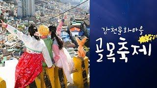 ENG Gamcheon…