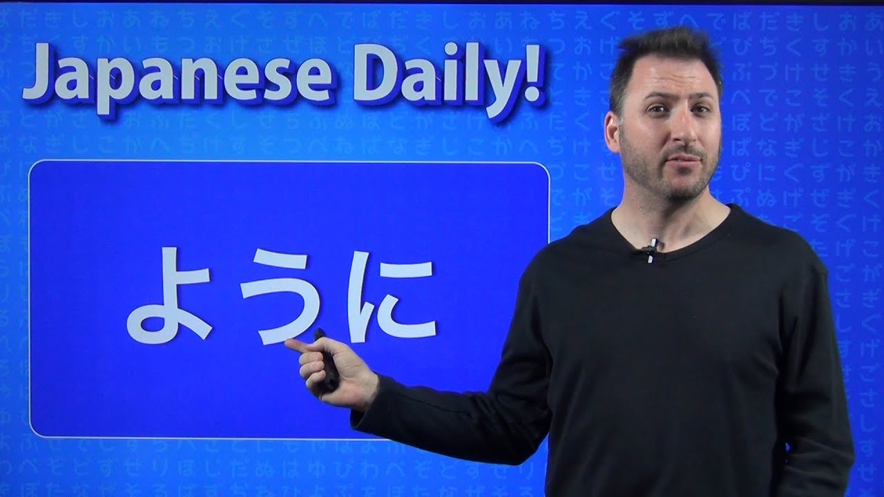 Japanese Daily #136 - Grammar Lesson ように (YOU NI)