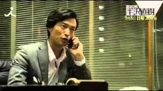 9月8日 半沢直樹 第8話 「あんたこそ大馬鹿だ!」 堺雅人x上戸彩x及川光...