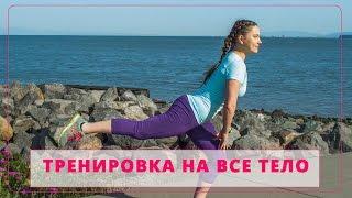 Тренировка на всё тело! Активное жиросжигание!