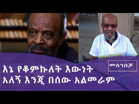 አርቲስት ደበበ እሸቱ በመሰንበቻ ፕሮግራም  Fm Addis 97.1
