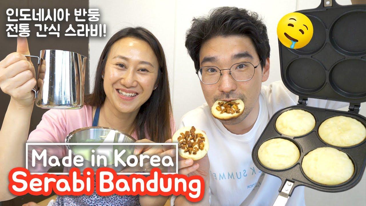 Suami Korea Ngidam Surabi Oncom!! 🤤 좋아했던 인도네시아 간식을 3년만에 직접 만들어 먹었어요!