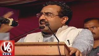 BJP National General Secretary Ram Madhav Speech At Malkajgiri Public Meet | V6 News