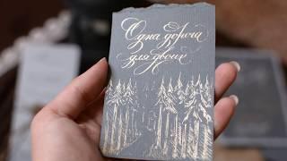 Свадебная каллиграфия. Дизайнер Юлия Придиус, Симферополь, Крым