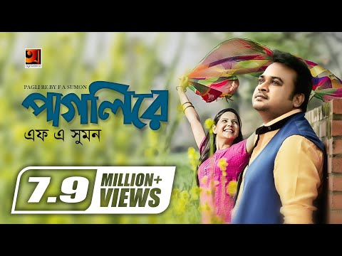Pagli Re | Bangla Song 2017 | by F A Sumon | Album Iti Tomar Priyo | ☢☢ EXCLUSIVE ☢☢