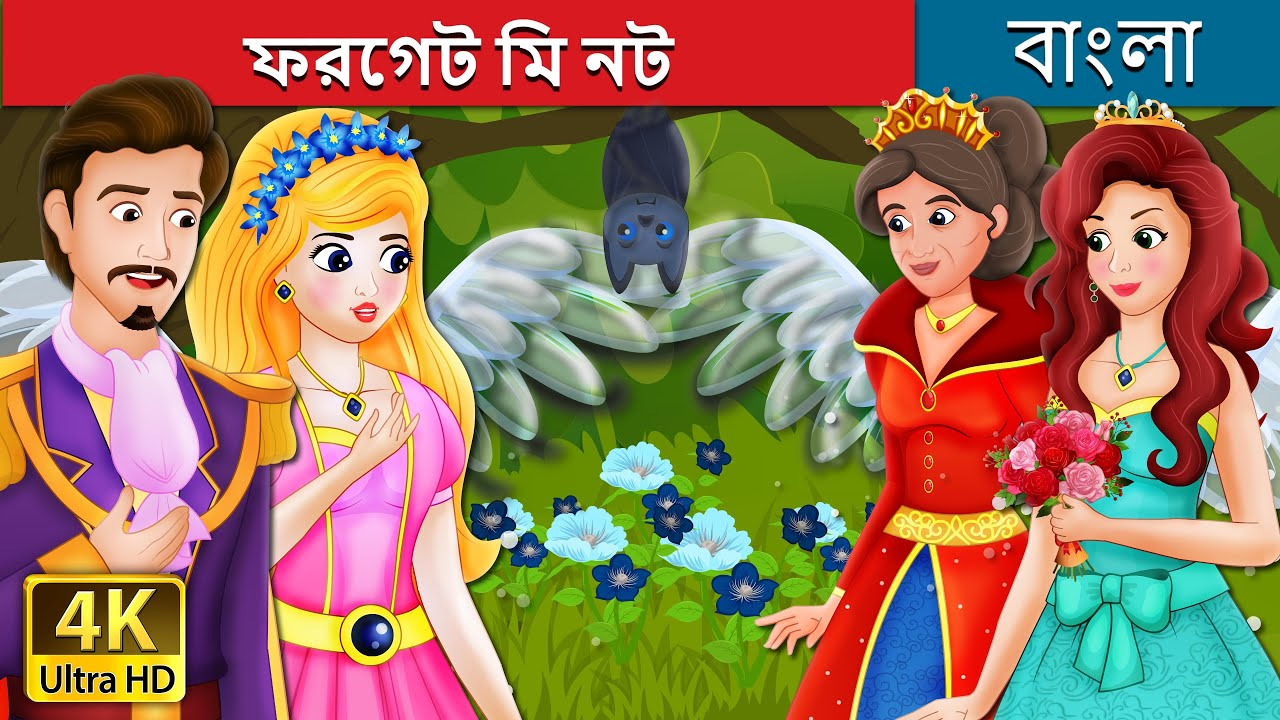 Download ফরগেট মি নট | Forget Me Not Story | Bengali Fairy Tales