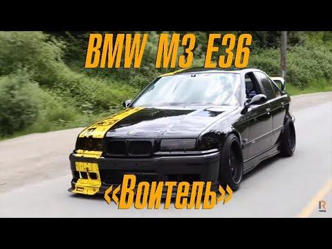 "BMW M3 E36 от Miller Performance. ""Воитель"" [BMIRussian]"