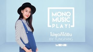 [MONO MUSIC PLAY !] G-TWENTY -
