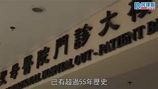 【強烈譴責食衞局聖母醫院重建方案】