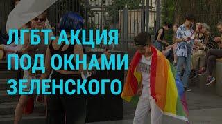 Пожары в Турции. ЛГБТ-акция под окнами Зеленского   ГЛАВНОЕ   30.07.21