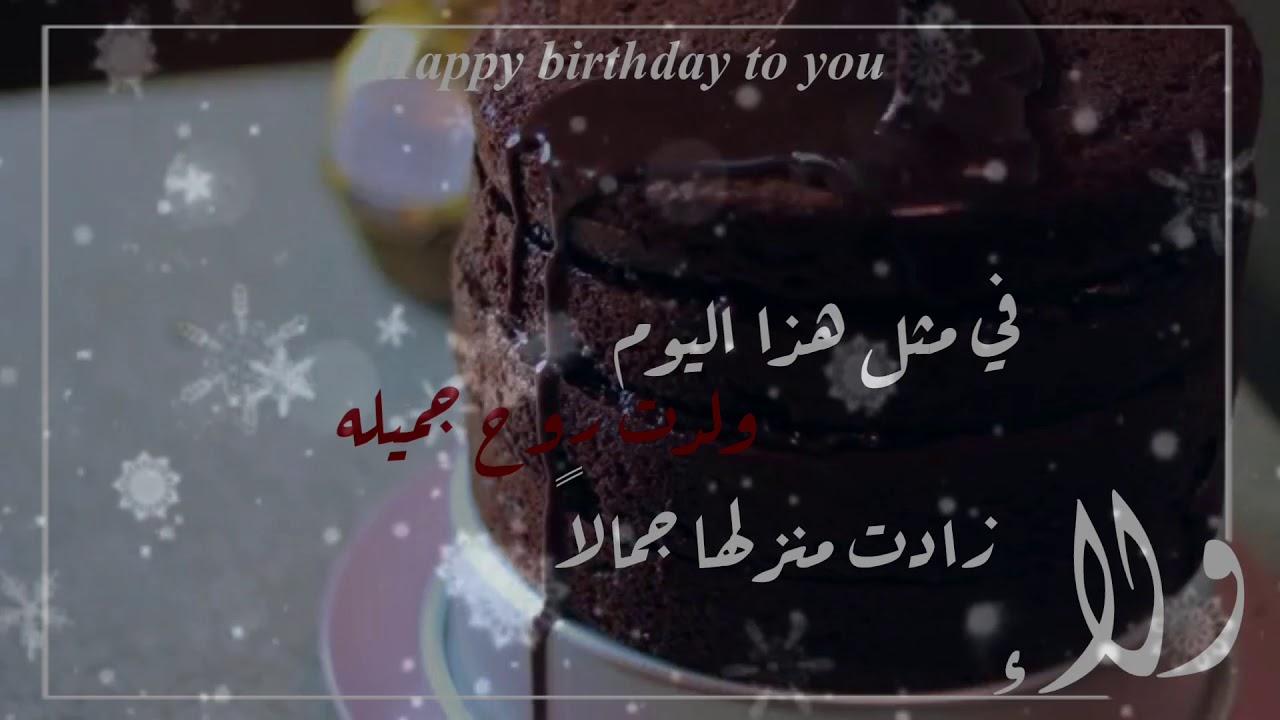 عيد ميلاد باسم ولاء لوشه Youtube