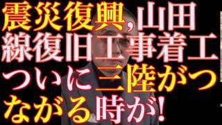 【震災復興】山田線の復旧工事が完了すると復興が押し進む!? 勝谷誠彦「全国から人が来る」