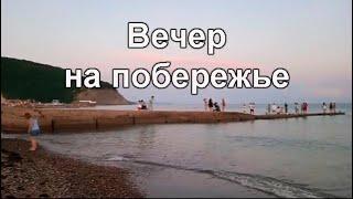 Вечер 27 июля в Архипо-Осиповке / Видео от родных