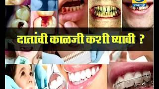 Dr. Prasad Bhange - Aarogya Sampada - 06 June 2018 - दातांची काळजी कशी घ्यावी