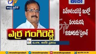 Three Accused Arrested | in YS Vivekananda Reddy Murder Case