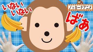 赤ちゃん 泣きやむ・笑う・喜ぶ★いないいないばぁっ!いろんな動物★Peekaboo animation for baby