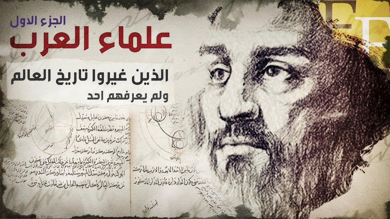وثائقي علماء العرب الستة الذين غيروا تاريخ العلم ولم يعرفهم احد