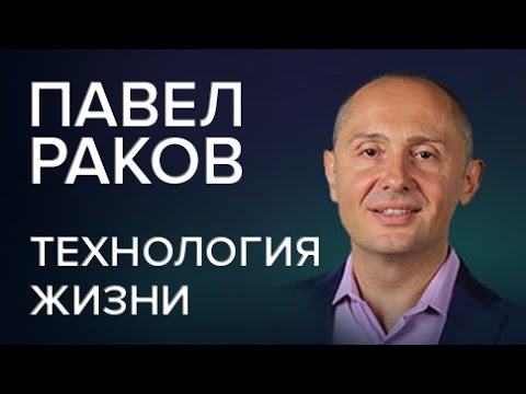 Павел Раков |