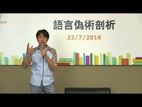香港書展2016:語言偽術剖析 - YouTube