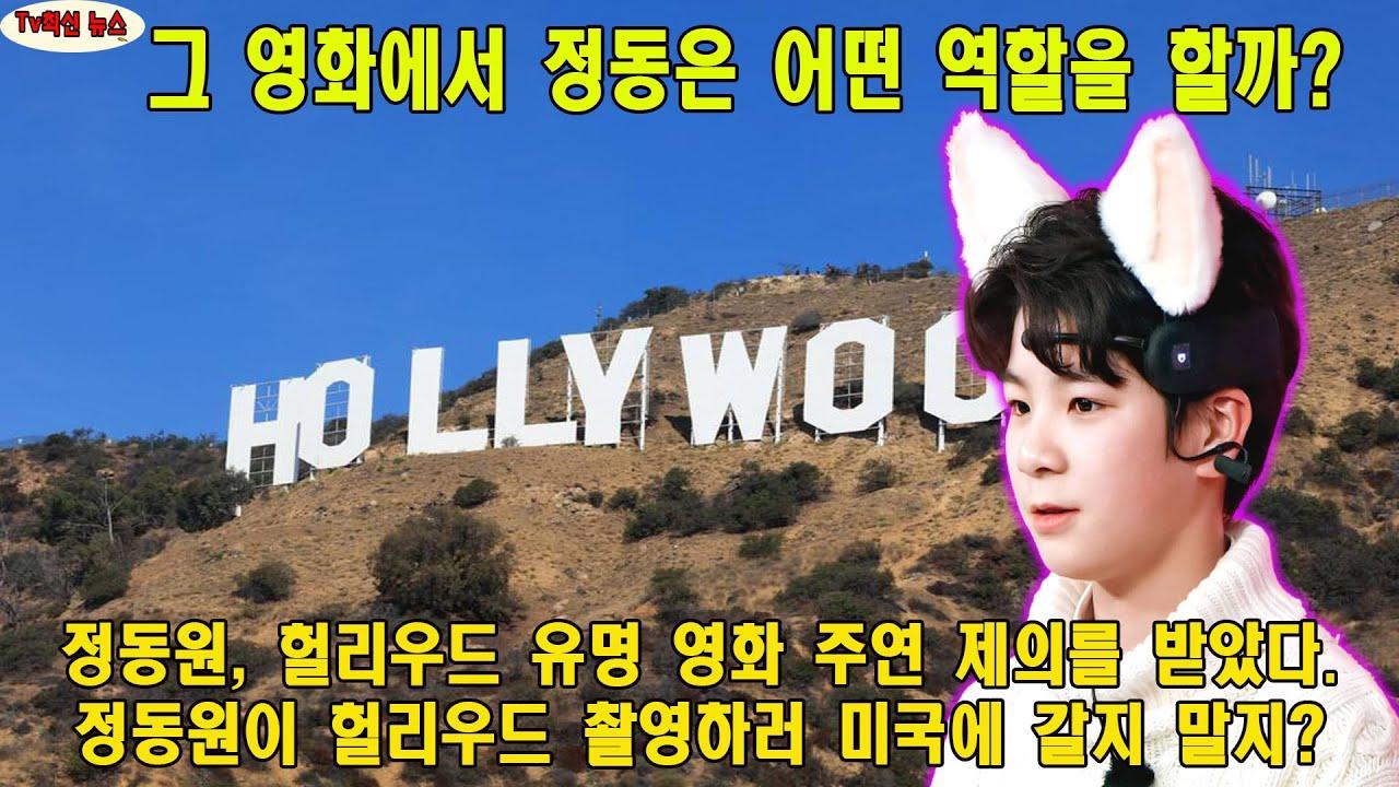정동원, 헐리우드 유명 영화 주연 제의를 받았다.정동원이 헐리우드 촬영하러 미국에 갈지 말지? 그 영화에서 정동은 어떤 역할을 할까?
