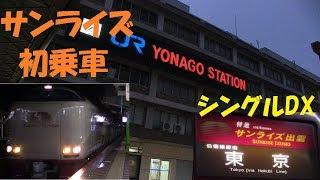 ♯3 【サンライズ出雲】唯一鳥取県の停車駅・米子駅から乗車【シングルDX】