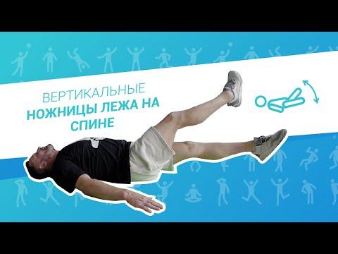 Упражнения для профилактики простатита, ЛФК. 12.Вертикальные ножницы лёжа на спине