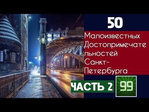 50 малоизвестных достопримечательностей Санкт-Петербурга часть 2