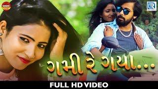 Gami Re Gaya New Romantic Song | Full VIDEO | New Gujarati Song 2018 | Dilip Rawat, Reena Chavda