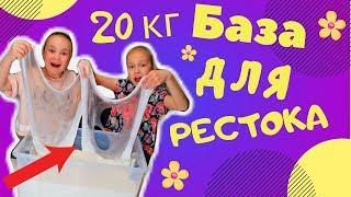 20 кг СЛАЙМА / Как мы ДЕЛАЕМ Супер Базу для РЕСТОКА