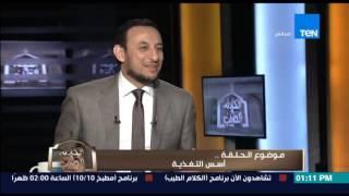 الكلام الطيب - د/عبد الباسط محمد سيد يوضح عن سبب قول رسول الله