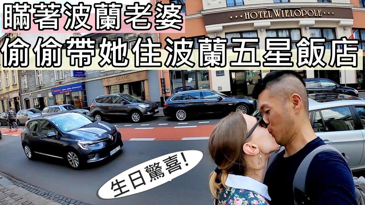 台灣男瞞著波蘭老婆,先帶她住平價旅館,再偷偷改住五星級飯店❤️克拉科夫Holiday Inn & 喜來登酒店《蜜拉驚喜》