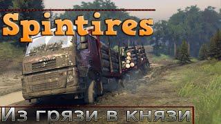 Обзор игры Spintires- из князи в грязи -симулятор вождения- грузовиков