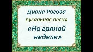 НА ГРЯНОЙ ТИЖНЯ, русальний пісня. Сольний народний спів ЗАТІЯ конкурс 2017.