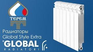 Радиатор Global Style Extra. Всегда на складе ТЕРЕМ(Итальянские радиаторы GLOBAL более 25 лет на российском рынке. Радиаторы GLOBAL – это высокая теплоотдача, исключ..., 2016-03-14T09:28:49.000Z)