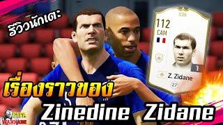 [FIFA Online4] รีวิวนักเตะ Z. Zidane Icon จอมทัพหัวไข่ดาวสุดเทพ!