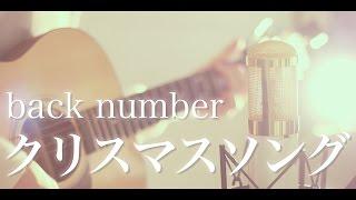 クリスマスソング / back number (cover)