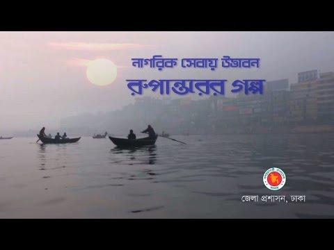 Digital Dhaka