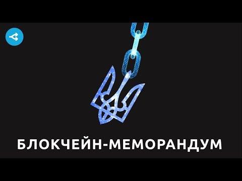 В Украине подписан меморандум о регулировании блокчейна
