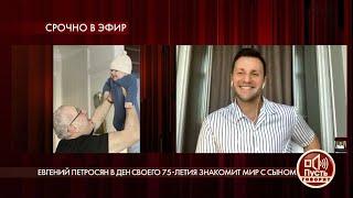 """""""Нужно радоваться за них"""", - Вячеслав Манучаров о пополнении в семье Евгения Петросяна."""