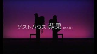 『ゲストハウス蒴果』Toshizoプロデュース