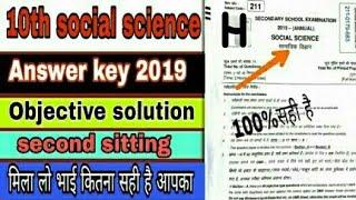 10th SOCIAL  SCIENCE  2nd sitting biharboard Matric Anawerkey